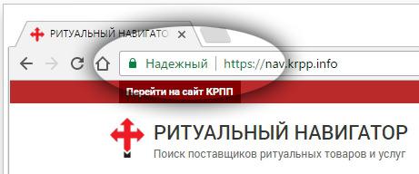 nav.krpp.info защищен шифрованием