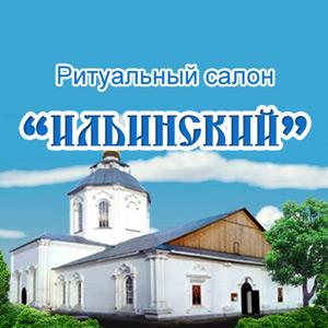 Ритуальный салон «Ильинский»