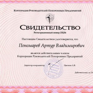 ООО «Реквием»